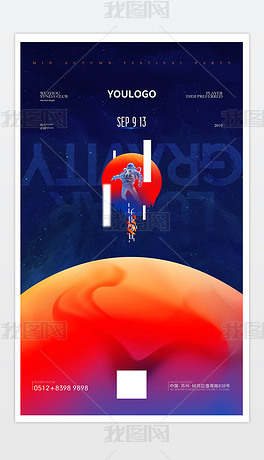 酒吧创意中秋节活动派对地球引力海报设计