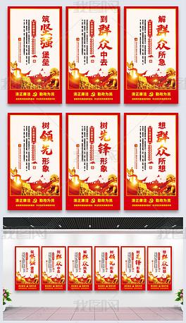 红色基层党支部群众路线标语党建海报挂画