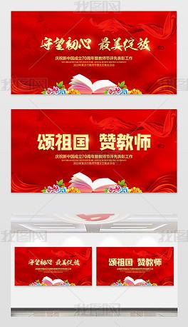 大气感恩教师节晚会舞台背景展板海报PSD模版