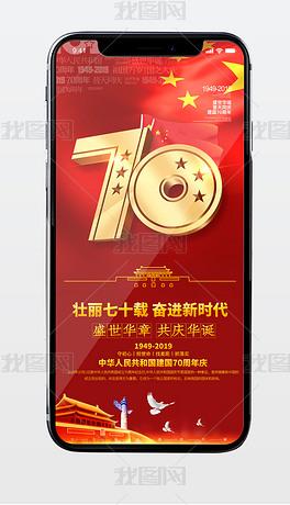 红色大气新中国成立70周年手机海报微信宣传图