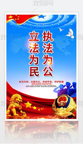 公安标语立警为公执法为民党建公安宣传展板海报挂图设计