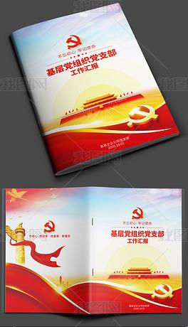 党建汇报材料党建述职报告封面设计
