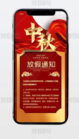 中秋节放假通知新媒体手机海报psd模板设计