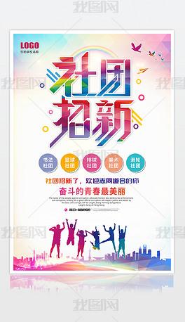 时尚炫彩大学社团招新海报展板