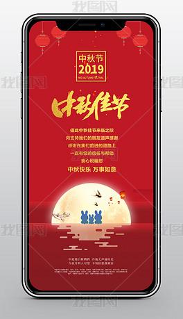 中秋节公司企业祝福新老顾客手机海报设计