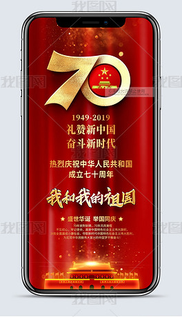 新中国成立70周年我和我的祖国手机海报