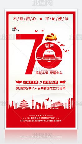 党建新中国成立70周年宣传海报展板设计模板