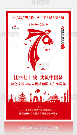 廉政党建新中国成立70周年海报宣传挂图展板设计