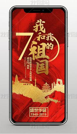 金色大气庆祝新中国成立70周年国庆节微信手机海报设计