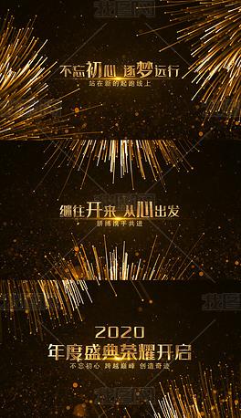 金色年会片头开场视频AE模板