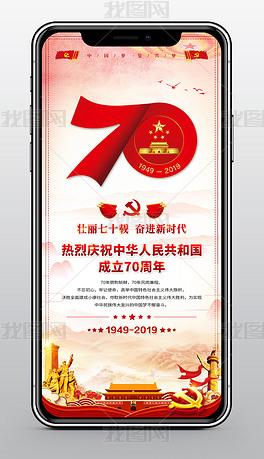 大气新中国成立70周年党政主题宣传手机海报