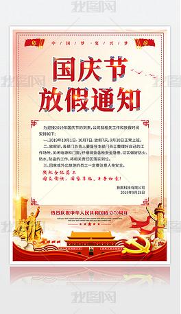 大气十一国庆节放假通知海报设计
