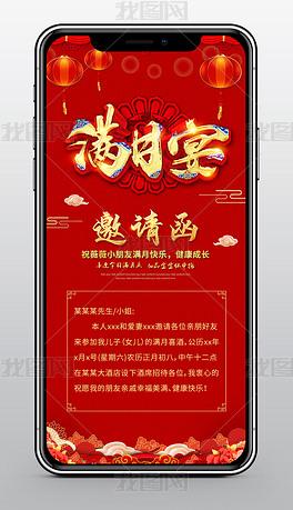 红色大气宝宝满月邀请函请柬宣传手机海报