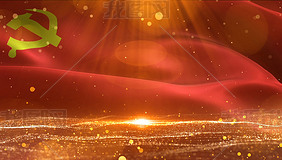 红色光线粒子党旗背景视频