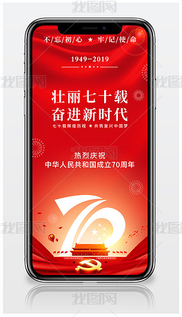 党建新中国成立70周年手机微信宣传海报设计模板