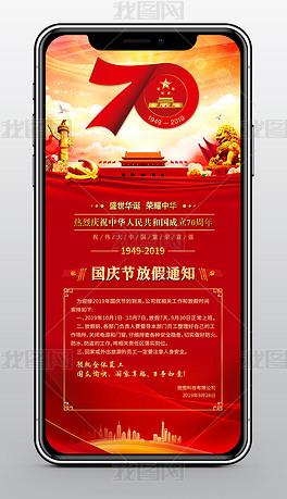 大气新中国成立70周年企业国庆节放假通知图