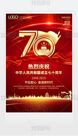 红色大气国庆新中国成立70周年庆典海报党建模板