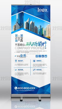 蓝色几何公司企业易拉宝X展架展板海报