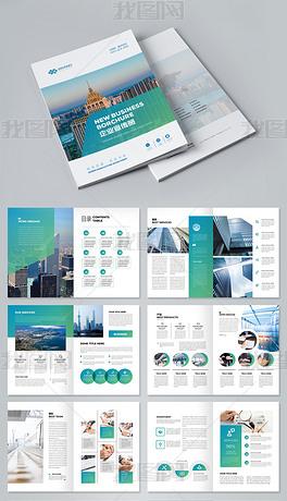 大气蓝绿色企业画册公司宣传册设计AI模板