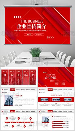 红色简约企业宣传企业简介公司简介PPT模板