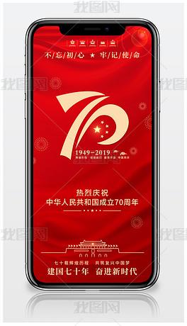廉政党建新中国成立70周年宣传海报手机海报设计
