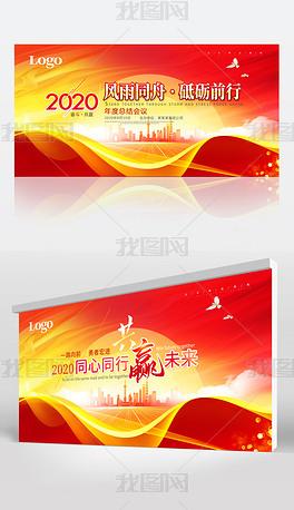 红色喜庆企业年度会议舞台背景