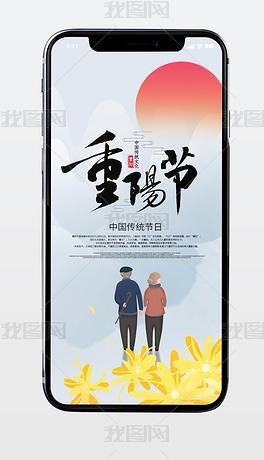 九九重阳节手机屏保海报微信宣传图