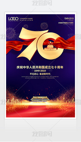 大气新中国成立七十周年国庆节海报党建模板
