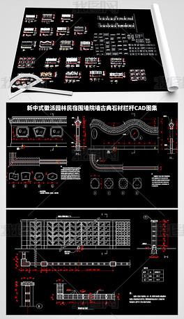 新中式徽派园林民宿围墙院墙石材栏杆CAD图集