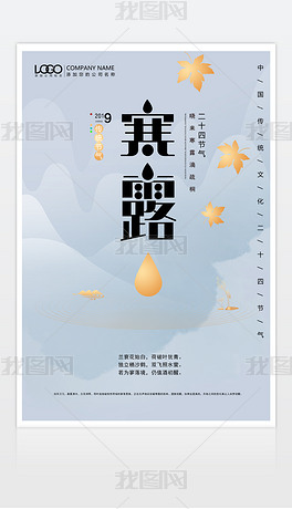 清新简约时尚二十四节气寒露节气海报