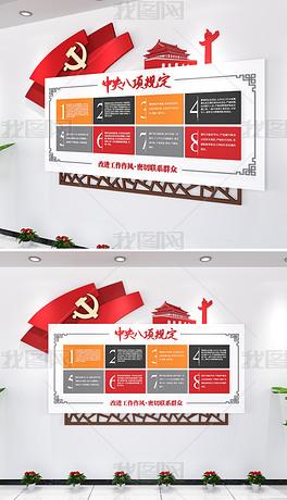 改进工作作风密切联系群众党建文化墙效果图