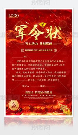 创意红色大气公司军令状海报设计模板