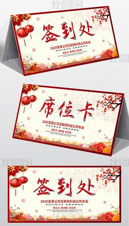 创意中国风晚会签到桌卡签到处台卡模板设计