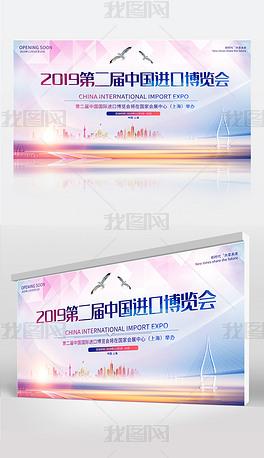 第二届中国进口博览会展板设计