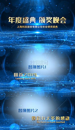 蓝色粒子光斑年会图文颁奖AE模板