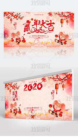 中国风2020鼠年大吉企业年会签到板展板