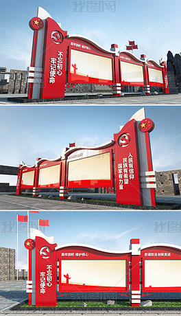 户外大气党建廉政宣传栏党建文化长廊设计