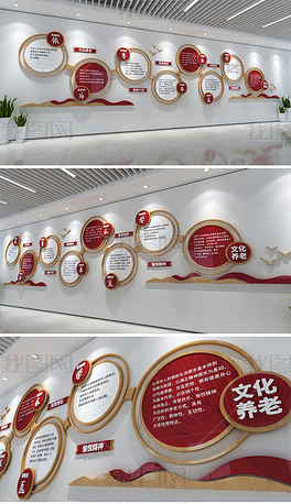 新中式养老文化墙社区文化养老宣传墙养老中心文化墙老年文化中心老年活动中心