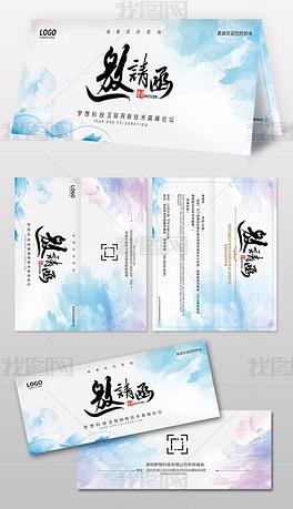中国风水彩创意企业邀请函模板设计