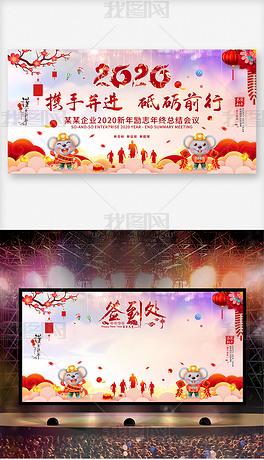 酷炫2020新年企业舞台年会展板背景设计
