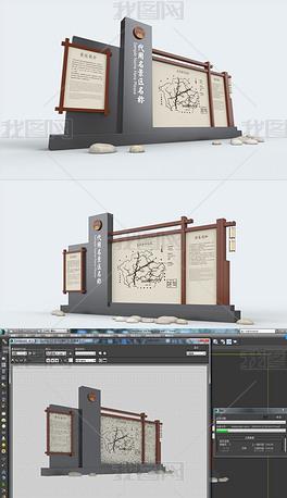 景区导视牌3DMAX模型