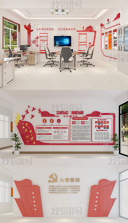 某党建办公室3DMAX模型效果图