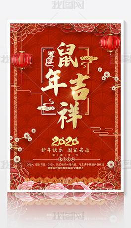 中国风2020鼠年新年春节贺年促销海报