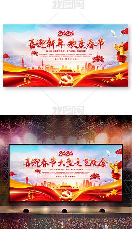 2020鼠年党建年会新年晚会舞台背景设计