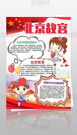 北京故宫小报中国世界文化遗产手抄报竖版电子小报