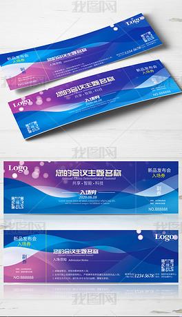 蓝色科技创意会议入场券设计