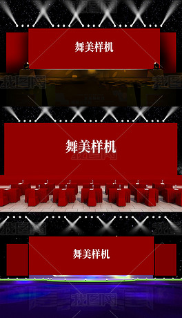 舞台舞美智能贴图样机设计模板素材晚会背景效果图片