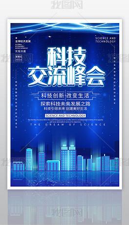 蓝色大气科技风科技交流会海报