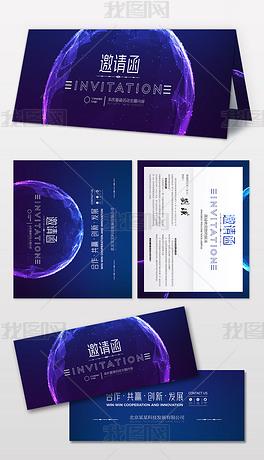 大气蓝色科技邀请函企业年会会议邀请函