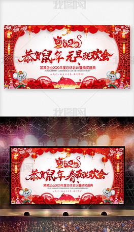 喜庆2020新年企业舞台年会展板背景设计